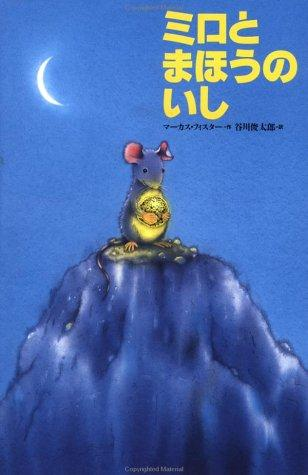 Download Milo & the Magical Stones (Japanese Language Edition)