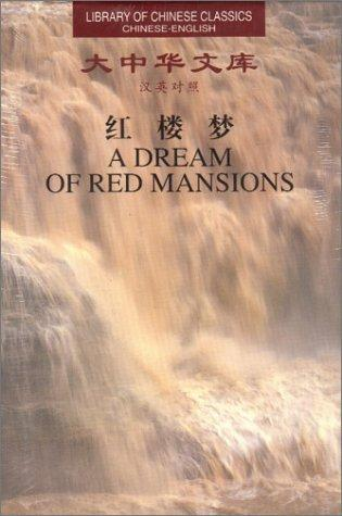 A Dream of Red Mansions by Xueqin Cao