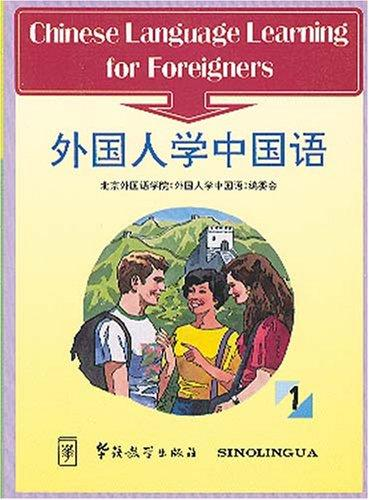 Chinese Language Learning for Foreigners I by Wang Fuxiang